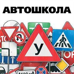 Автошколы Меленок