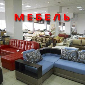 Магазины мебели Меленок