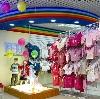 Детские магазины в Меленках